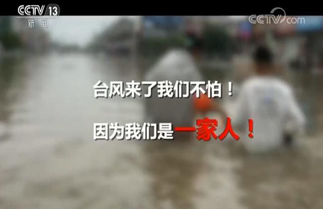 """【迎战""""利奇马""""】感谢你们 挺身而出 风雨中逆行"""