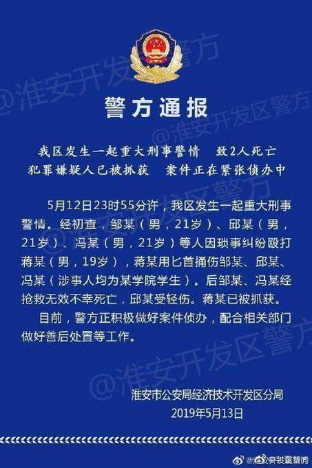 殴打校友被反杀 江苏淮安开发区警方发布通报:嫌疑人已被抓获