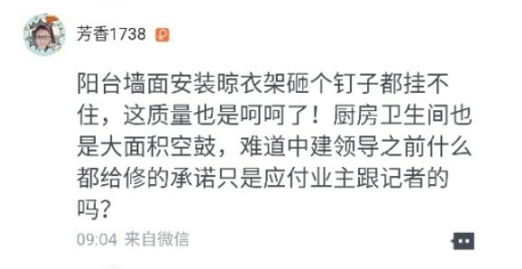 济南市住建局:中建新悦城25天内要解决业主问题墙面!