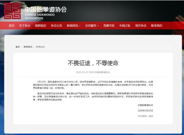 中国跆拳道协会发布公告 支持东京奥运会延期举办决定