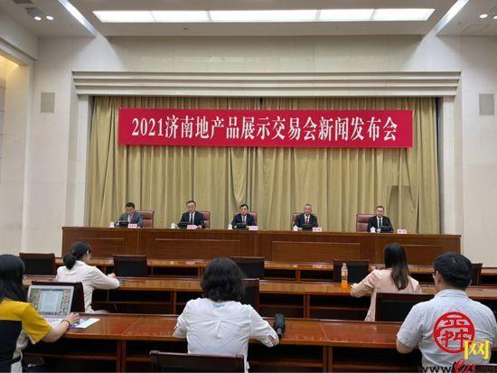 2021济南地产品展示交易会于6月18日至20日举行 多样促销活动为市民送福利