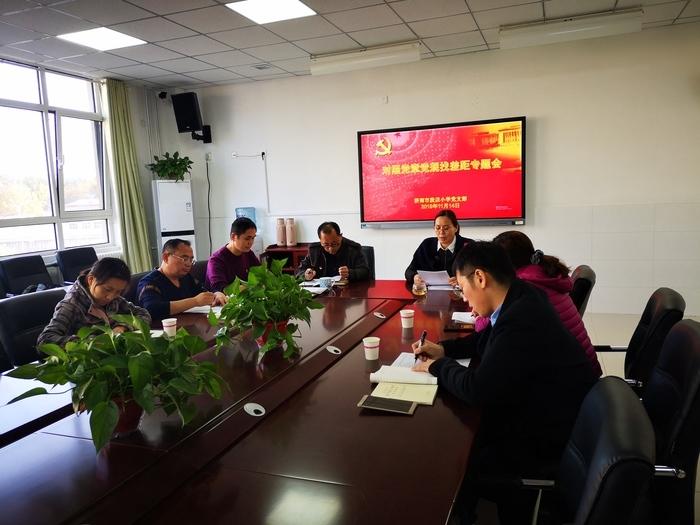 济南市段店小学党支部对照党章党规找差距专题会