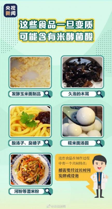高压蒸煮不能破坏米酵菌酸毒性 如何防止食物中毒?
