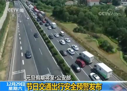 元旦假期将至·公安部:节日交通出行安全预警发布