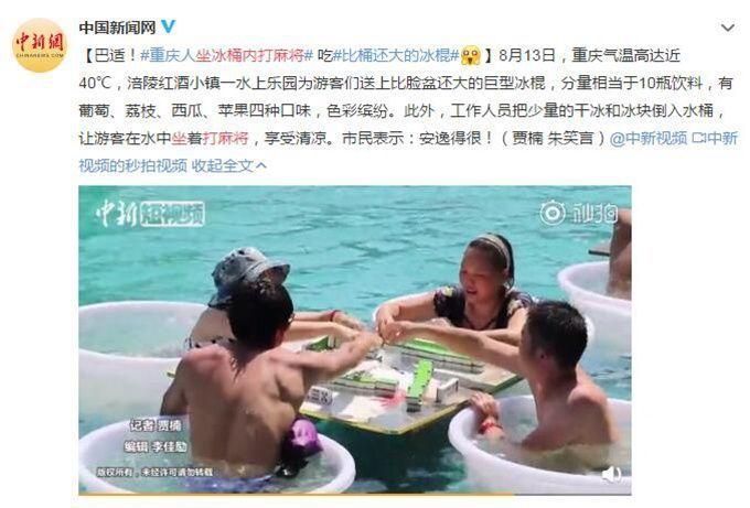 重庆高温,游客坐冰桶内打麻将 市民表示:安逸得很