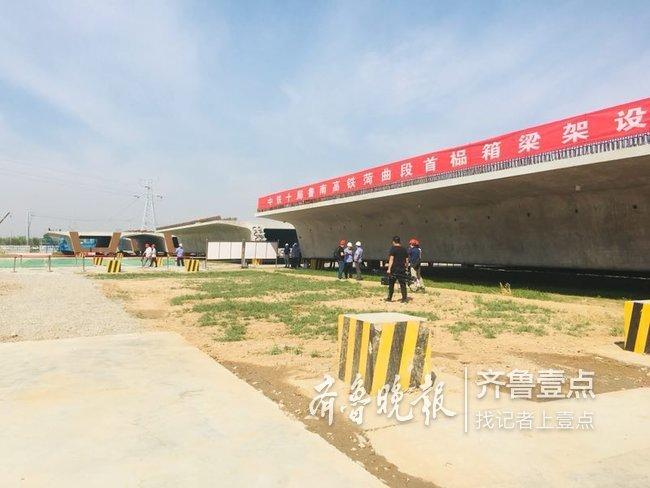 鲁南高铁菏曲段首榀箱梁成功架设,明年5月全部完成