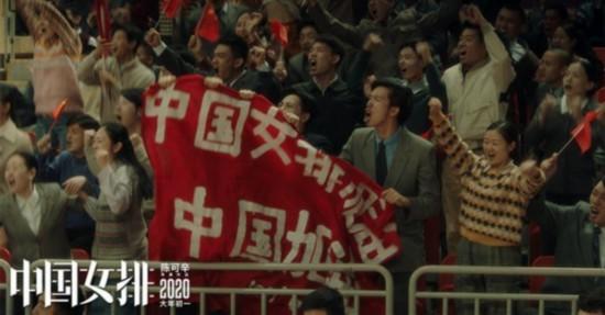 """电影《中国女排》发布特别视频 """"铁榔头""""惊鸿一瞥"""