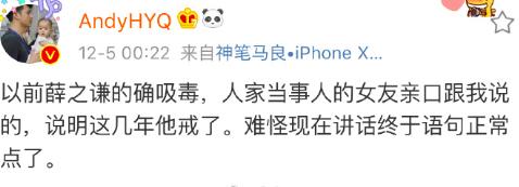 曾经吸毒?黄毅清回应薛之谦:以前的确吸毒验毒失败说明他戒了