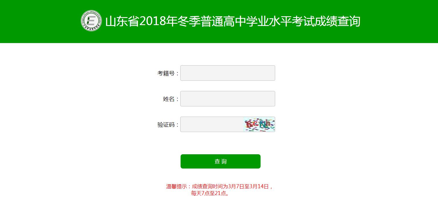 山东省2018年冬季普通高中学业水平考试成绩录取潢川高中图片