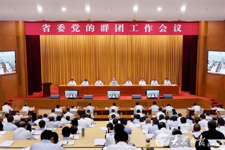 省委党的群团工作会议召开