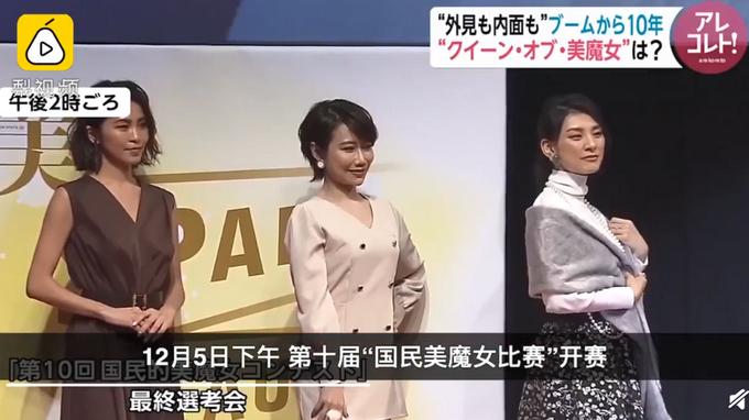 日本选美大赛选手平均44岁,冠军52岁,网友感叹:名副其实