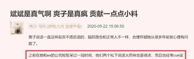 迷惑行为!胡彦斌疑怼郑爽 疑似前公司员工爆料:郑爽私下常提胡彦斌