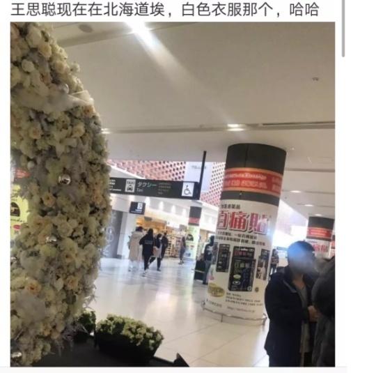王思聪抛弃网红爱上女明星?疑与周洁琼同游日本