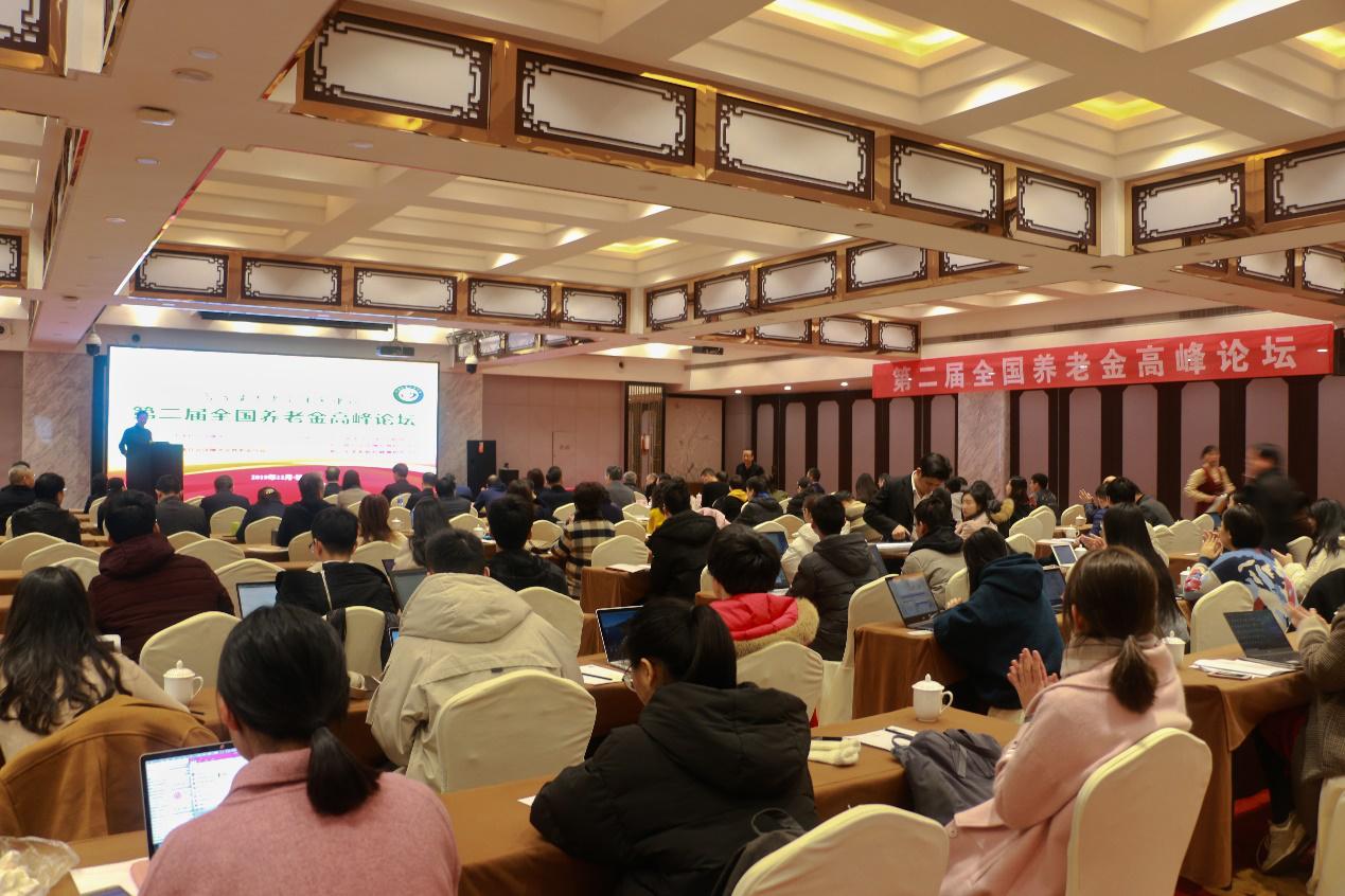 第二届全国养老金高峰论坛在杭州举行