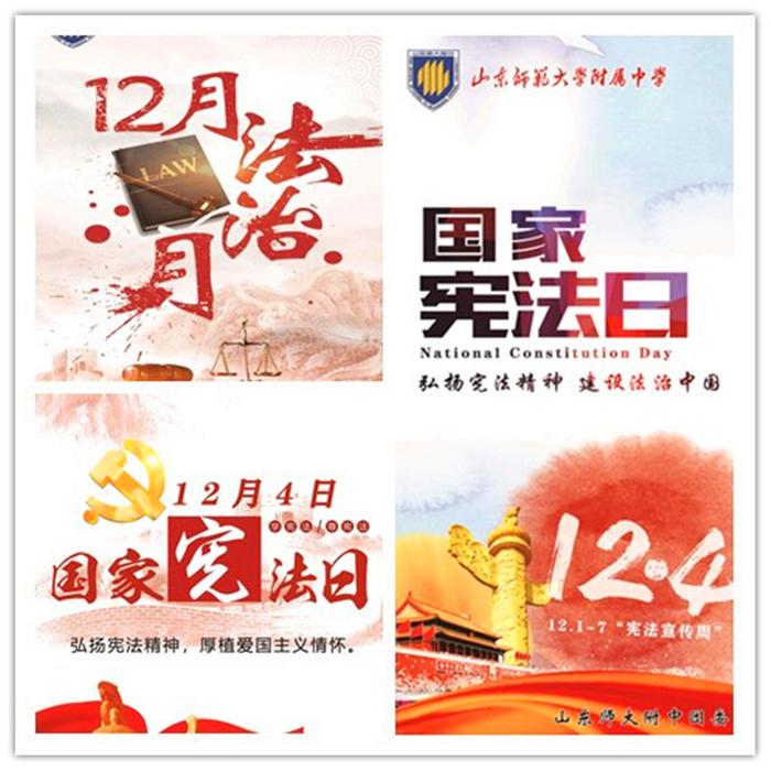 学法、知法、懂法,做守法好公民——山东师大附中组织开展国家宪法日系列学习活动