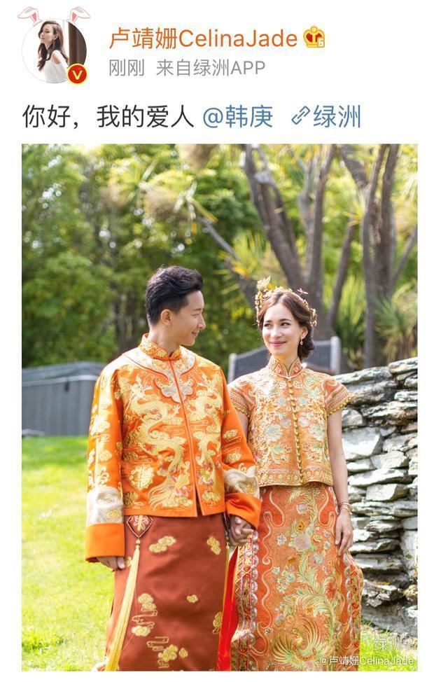 官宣!韩庚卢靖姗结婚3大亮点 台词美照礼服