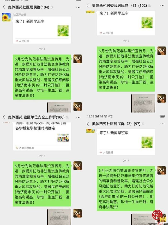 """为居民守住""""钱袋子"""" 奥体西苑社区开展防范非法集资宣传"""