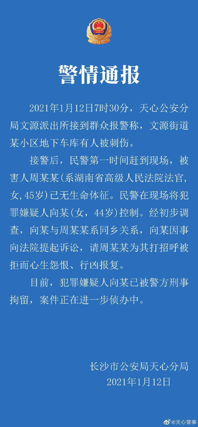 """湖南高院法官周春梅拒""""打招呼""""被杀害 两高发声"""