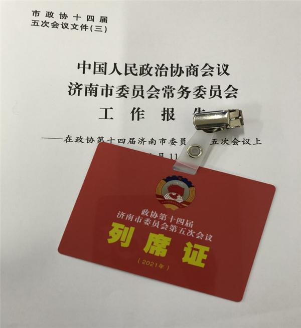 济南首次!济南一中师生列席政协开幕式