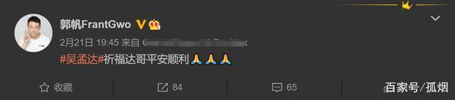 消息称吴孟达手术成功 网友祈祷愿他早日康复