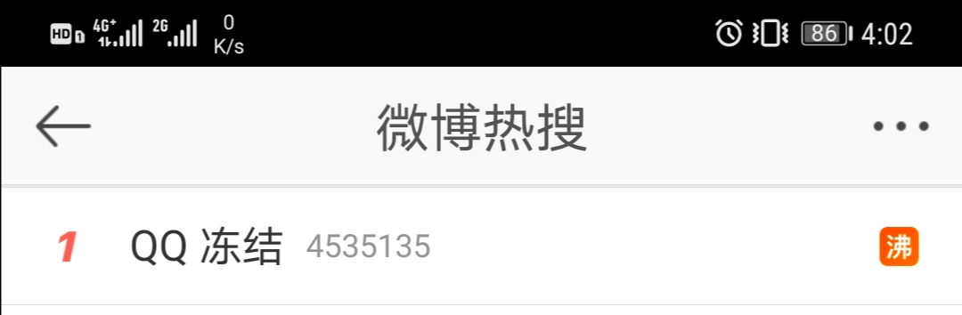 腾讯回应QQ冻结上热搜了?究竟发生了什么?腾讯官方回应了