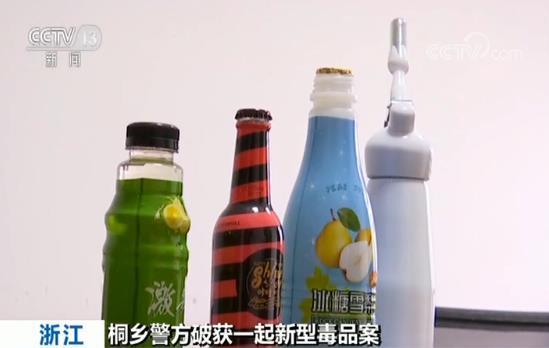 """警惕!酒吧、KTV里卖的""""潮流饮品""""竟是新型毒品 可致人死亡"""