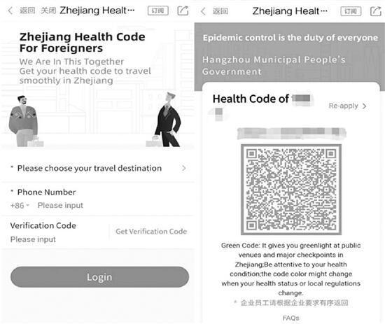 国际版健康码如何申领?具体如何使用?你那儿实行健康码了吗?