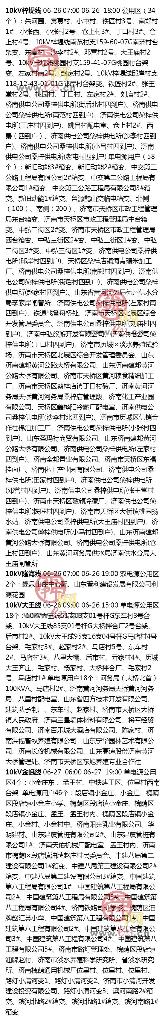 6月22日至6月28日濟南部分區域電力設備檢修通知