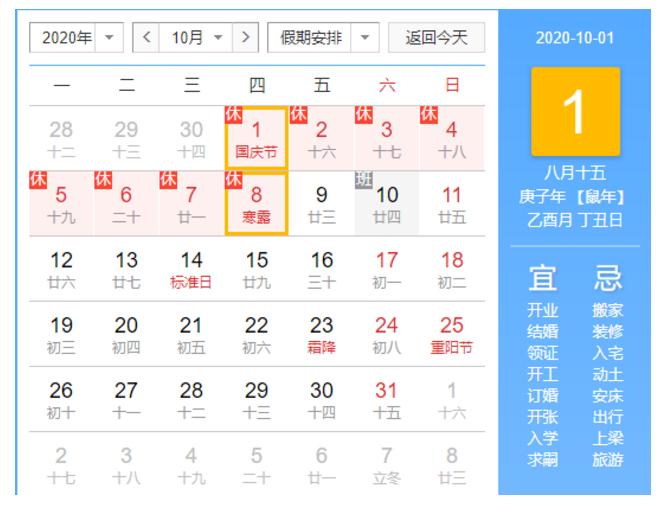 """国庆+中秋8天连休,下次""""两节同过""""再等11年"""