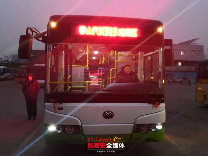 泰安至济南首班城际公交K919今日开通全程15元