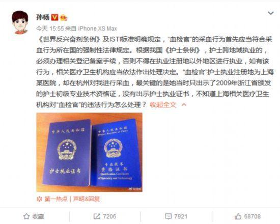 """孙杨质问上海医疗机构 如何处理""""血检官""""违法行为"""