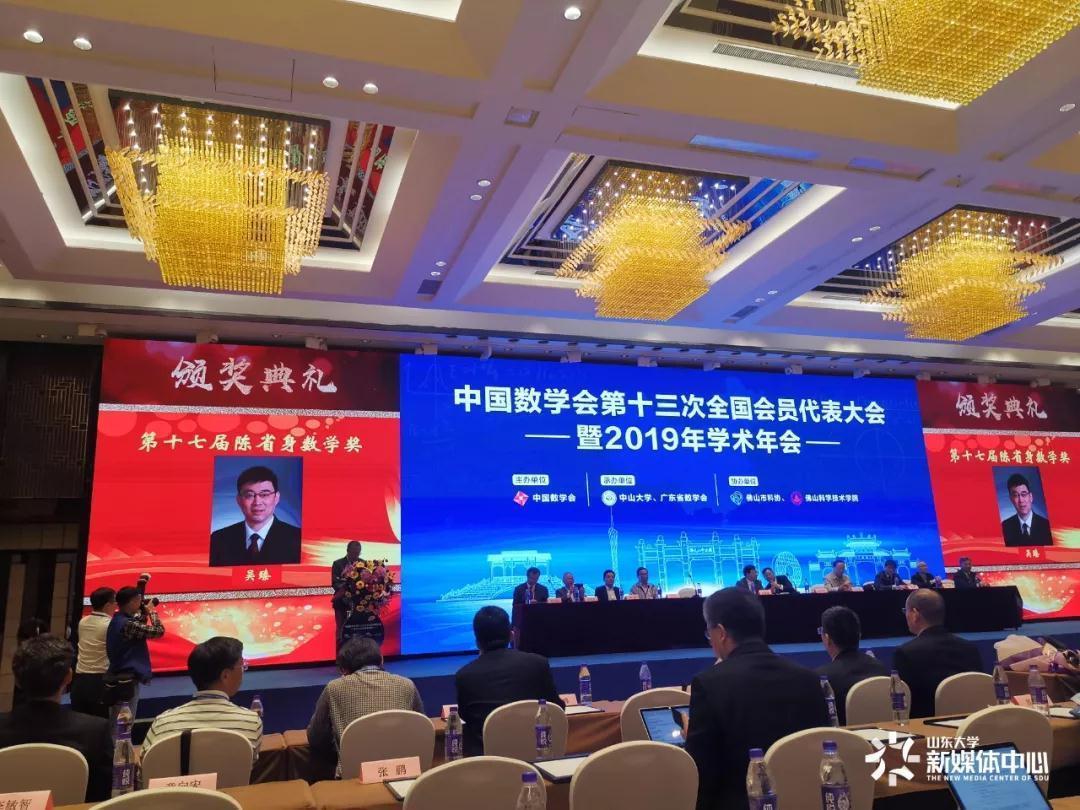 山大吴臻教授获得第十七届陈省身数学奖 是山大学者首次获得该奖项