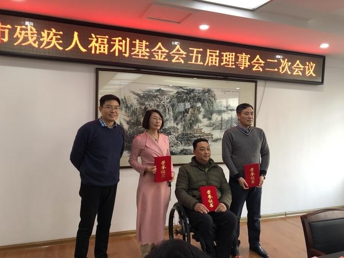 济南市残疾人福利基金会召开第五届理事会二次会议