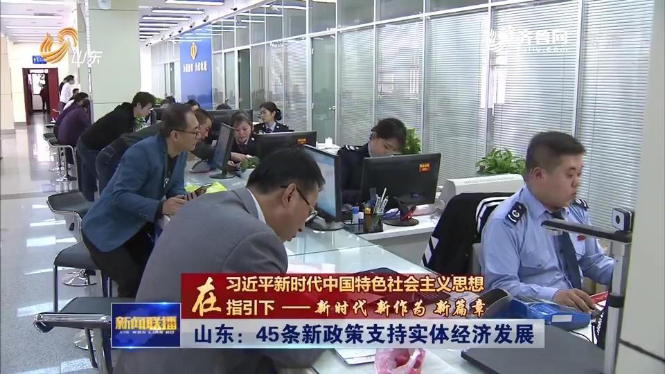 跃动齐鲁看省运·省运会完美收官 金牌榜青岛位列榜首