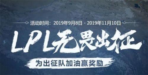 2019LPL无畏出征举止官方网址 英雄同盟S9无畏出征举止入口