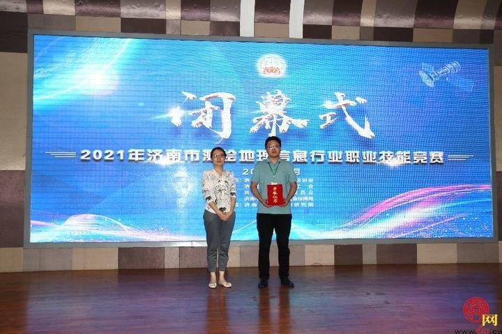 2021年济南市测绘地理信息行业职业技能竞赛圆满闭幕