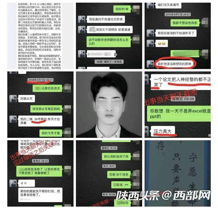 陕西一学生回校交论文后服毒自尽 涉事教师被停职