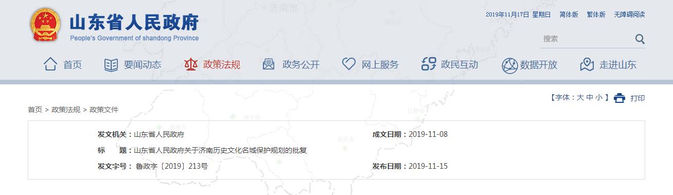 济南历史文化名城保护规划获批,确立这3处历史文化街区