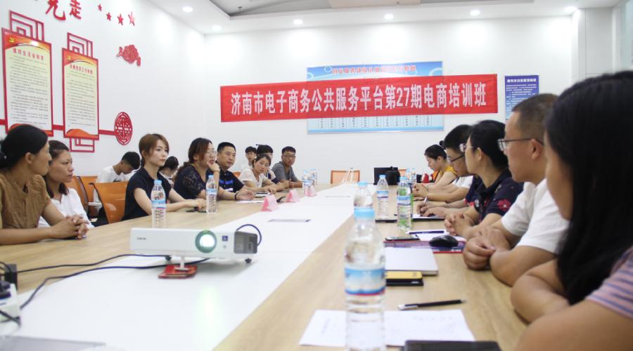 济南市电子商务公共服务平台第2...