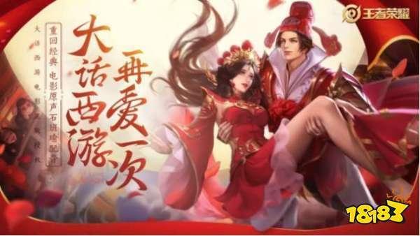 王者荣耀2019情人节皮肤公布:大圣娶亲与一生所爱