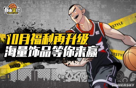 10月福利再升级《自由篮球》海量饰品等你来赢