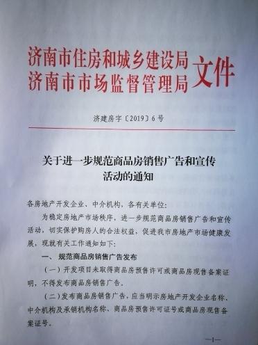 济南为商品房销售广告和宣传立规矩 不得鼓吹学区房、地铁房