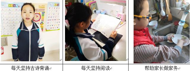 """山东师大二附中小学部疫情期间""""宅家""""忙"""