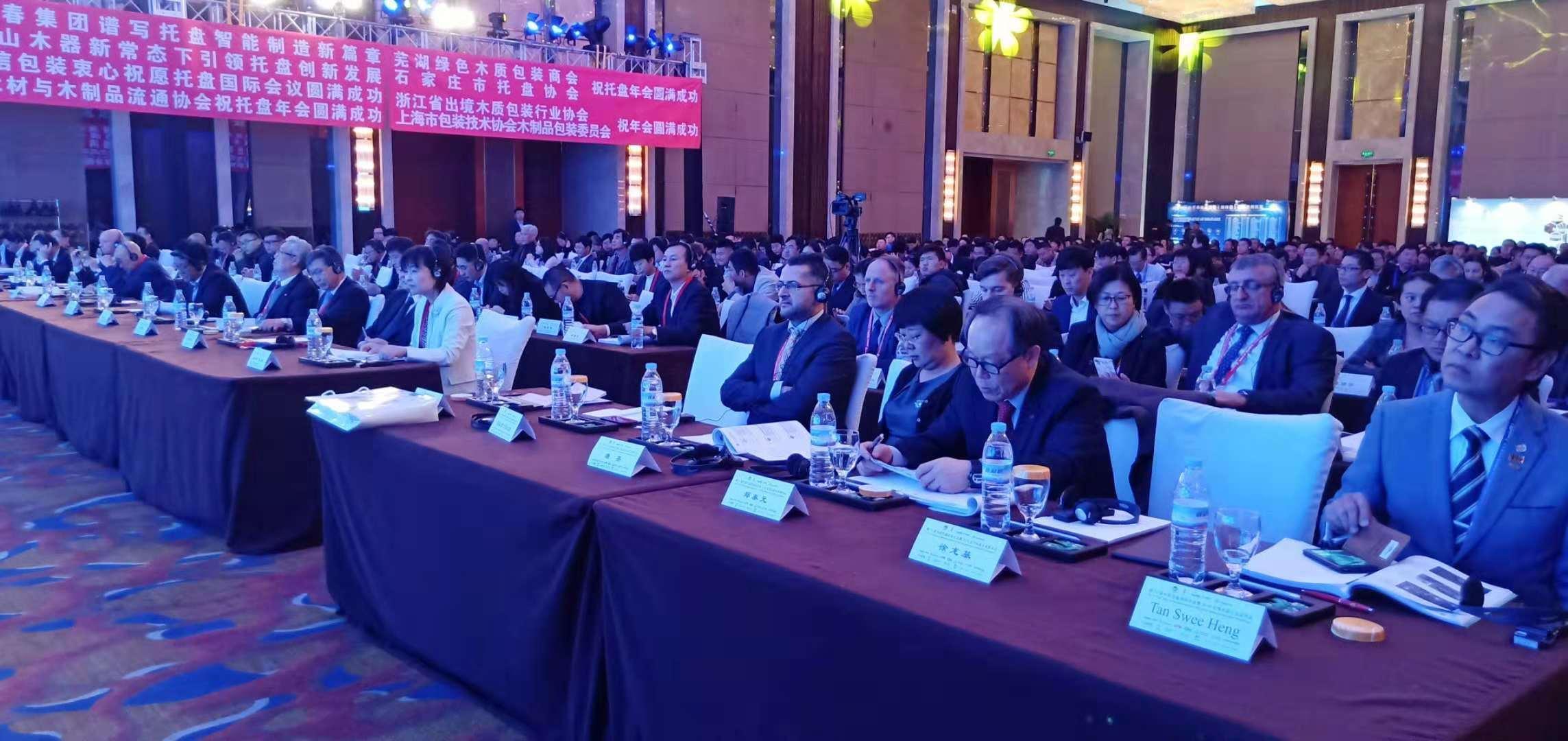 中国托盘国际会议暨2018全球托盘企业家年会于济南召开
