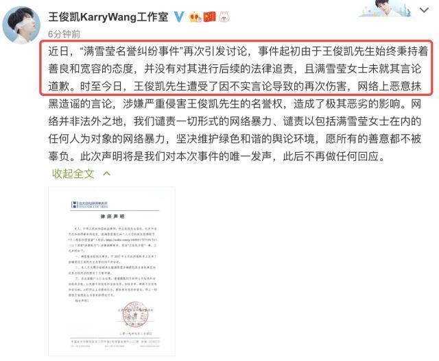 王俊凯方否认诈捐 工作室回应事件始末原来因为这样