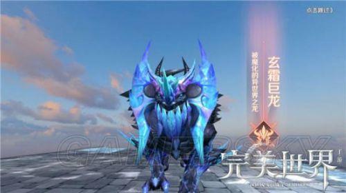 完美世界手游覆霜城上玄霜巨龙攻略 覆霜城上BOSS玄霜巨龙技能打法详解