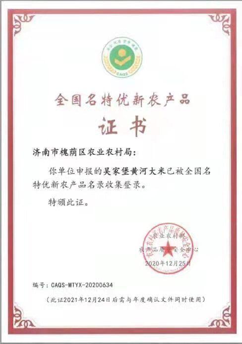 美高梅集团|济南吴家堡黄河大米被评为全国名特优新农产品