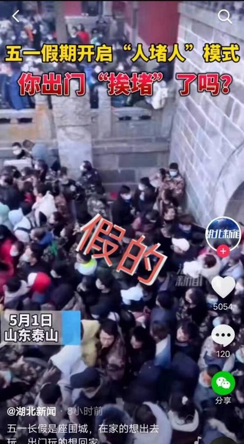 五一泰山景区人挤人?假的!