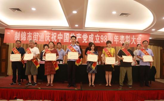 制锦市街道党工委举办庆祝中国共产党成立98周年表彰大会