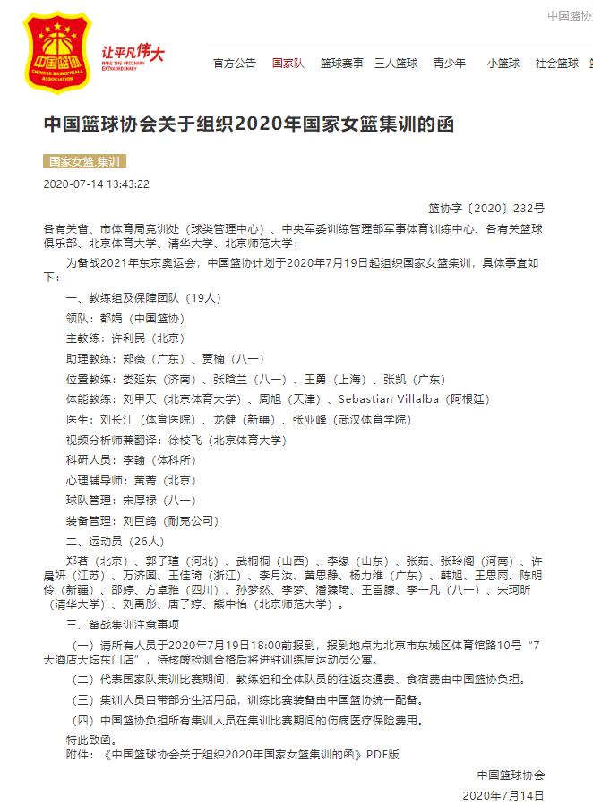 备战东京奥运会 中国女篮公布26人集训名单